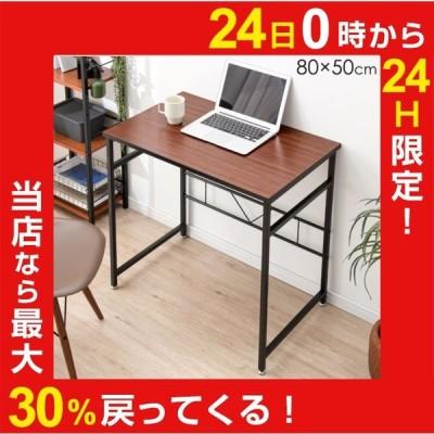 デスク パソコンデスク 机 オフィスデスク 幅80 シンプルデスク シンプル おしゃれ ワークデスク コンパクト スリム