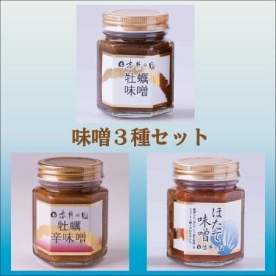 牡蠣 ほたて 牡蠣辛味噌 海鮮味噌 3種セット ご飯 珍味 末永海産 仙臺いろは お取り寄せ