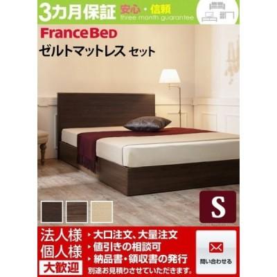 フランスベッド ベッド シングル マットレス付き   日本製 ゼルト スプリングマットレス グリフィン