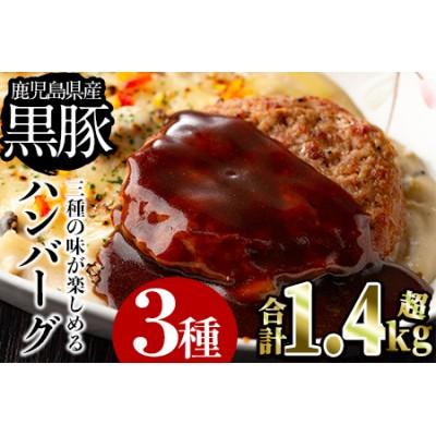 a0-125 三種の味が楽しめる黒豚ハンバーグ(合計1.4kg超)