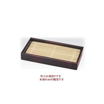 そば器 7.7寸長角盛ざるすす竹塗り本体 幅231 奥行132 高さ32/業務用/新品