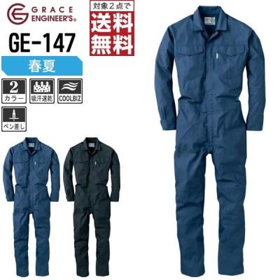 グレイスエンジニアーズ 春夏 メランジ調 長袖 つなぎ GE-147 M-3L 全2色