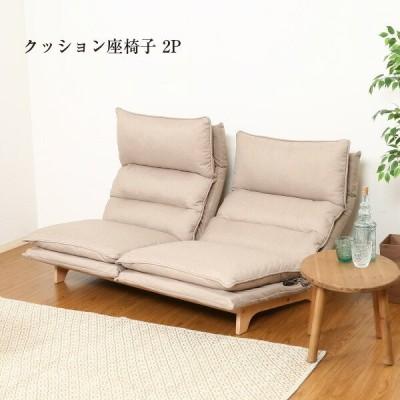 ダブルクッション座椅子 フィット2 2P BE ベージュ 2人用 ローソファ フロアソファ リクライニング おしゃれ ハイバック 幅140cm リラックス 椅子 いす …
