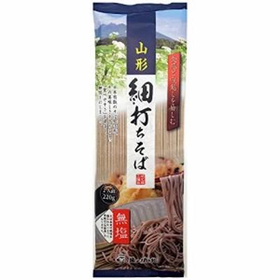 【新品】城北麺工 山形 細打ちそば 220g5袋