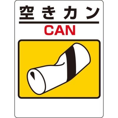 廃棄物分別・清掃用品 一般廃棄物分別標識 空きカン 339-07