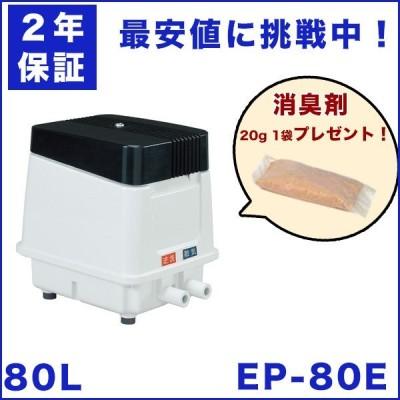 【2年保証付】【おまけ付き】安永エアーポンプ EP-80E EP-80HN2Tの後継機種 EP-80EL EP-80ER エアーポンプ 80L 浄化槽 静音 省エネ