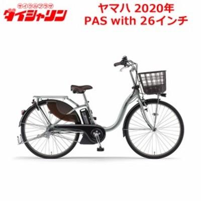 配送も店頭受取も可 電動自転車 ヤマハ 電動アシスト自転車 Pas With 26 パス ウィズ 26インチ 安い YAMAHA 2020年モデル PA26CGWL0J ピ