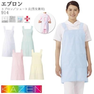 KAZEN カゼン エプロン 医療 914 兼用 S〜6L ショート丈 H型 予防衣 男性 女性 SEK 制菌 病院 看護 ナース