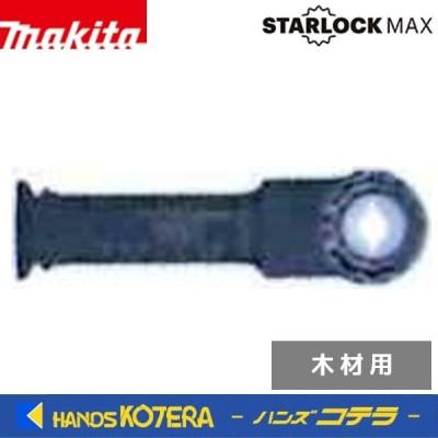 makita マキタ  マルチツール用先端工具  STARLOCK MAX  木材用  カットソー  MAM004SK  A-71358