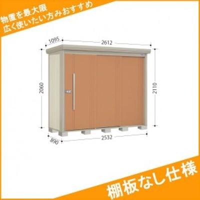 物置 屋外 おしゃれ タクボ物置 ND/ストックマン 棚板なし仕様 ND-2508 一般型・多雪型 標準屋根