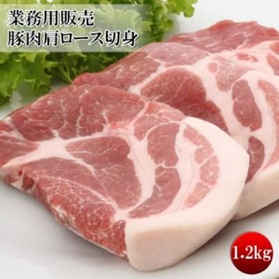 【豚肩ローススライス切身 1.2kg】大容量でさらにお得に【とんかつ 角煮 煮豚 生姜焼き 甘辛焼き カレー】 【冷凍】