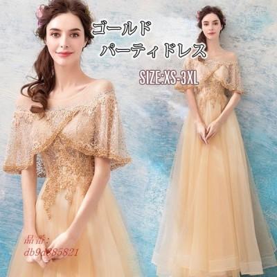 パーティドレス ゴールド ドレス ロングドレス ワンピース 結婚式 着痩せ