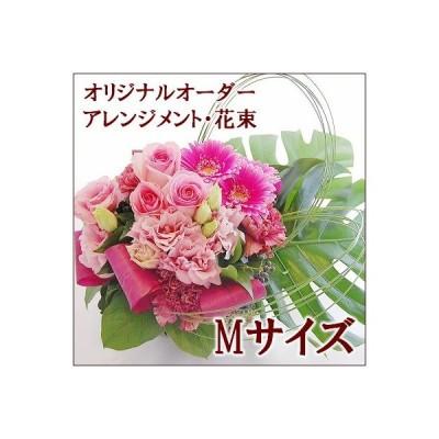 誕生日プレゼント 花束 花とケーキセット可 花 プレゼント 結婚祝い 女性 花 ギフト フラワーアレンジメント 出産祝い 生花 お洒落 古希 オーダーメイド Mサイズ