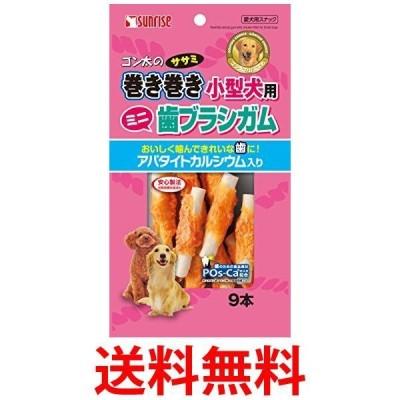 マルカン ゴン太のササミ巻き巻き 小型犬用 歯ブラシガム 9本