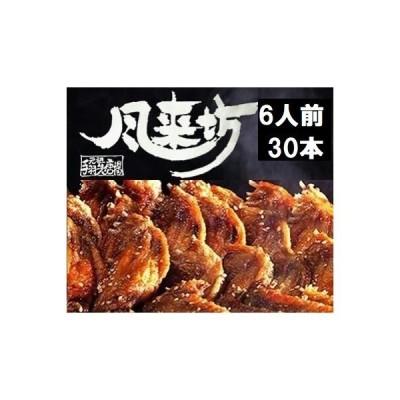 風来坊 元祖手羽先唐揚げ6人前(30本)