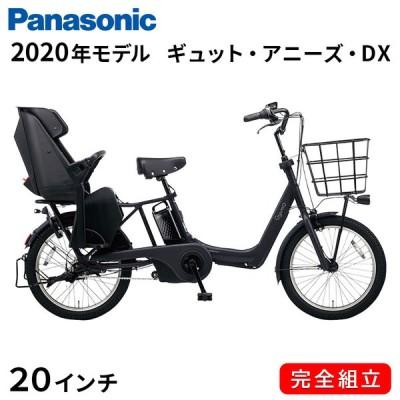 電動自転車 子供乗せ パナソニック 20インチ 3段変速ギア ギュット アニーズ DX 2020年 BE-ELAD032 ブラック 子供乗せ