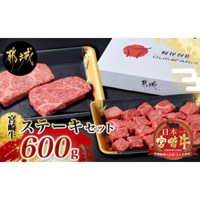 宮崎牛ももステーキ&サイコロステーキ600gセット_MJ-6518