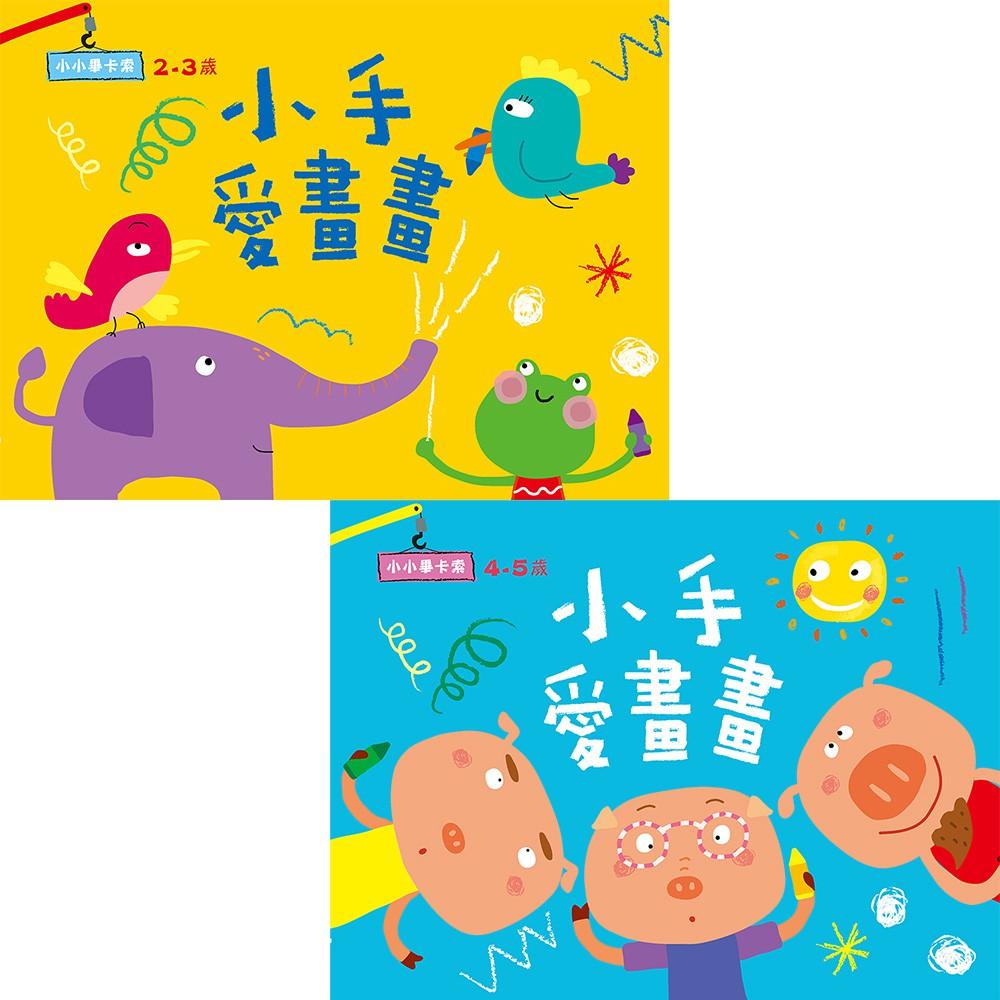 【人類文化】小小畢卡索-小手愛畫畫(2~3歲/4~5歲任選)_兒童著色本/塗鴉本
