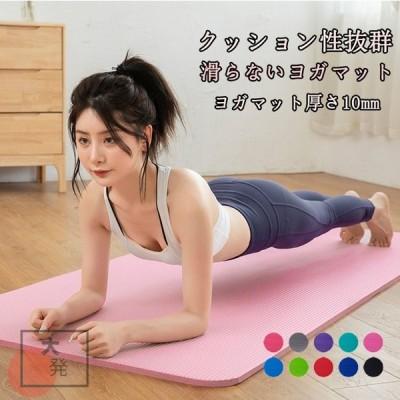 ピラティス ゴム トレーニングマット 収納バンド付 10mm ヨガマット エクササイズマット おしゃれ ダイエット器具 yoga ケース 腹筋
