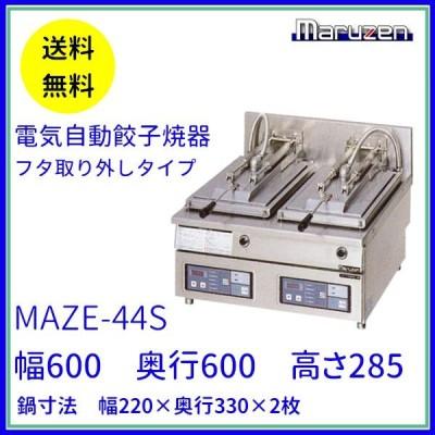 MAZE-44S マルゼン 電気自動餃子焼器 フタ取り外しタイプ クリーブランド
