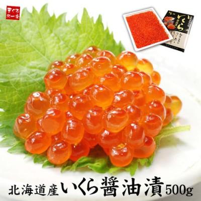 北海道産 いくら醤油漬け たっぷり500g(秋鮭いくら)[[鮭イクラ500g]