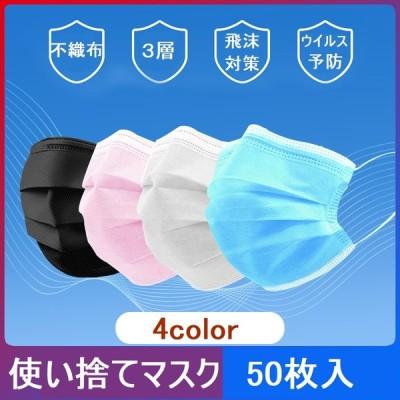 マスク 50枚 在庫あり 使い捨て 大人用 ウィルス 花粉症対策 三層構造 不織布マスク 男女兼用 白 黒 安い 女性用 男性用