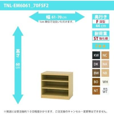 オーダー家具 収納棚 オーダーラック 強化棚板 幅61〜70cm 高さ60cm 奥行44cm