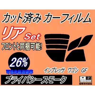 リア (s) インプレッサ ワゴン GF (26%) カット済み カーフィルム GF1 GF2 GF4 GF5 GF6 GF8 GFA スバル