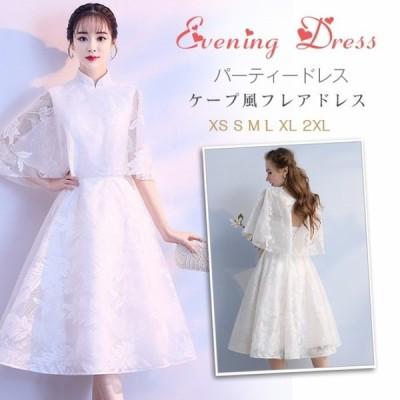 パーティードレス 袖あり 結婚式 ドレス大人 ドレス ウェディングドレス ドレス パーティドレス お呼ばれドレス 白 ケープ風 可愛いlfz319