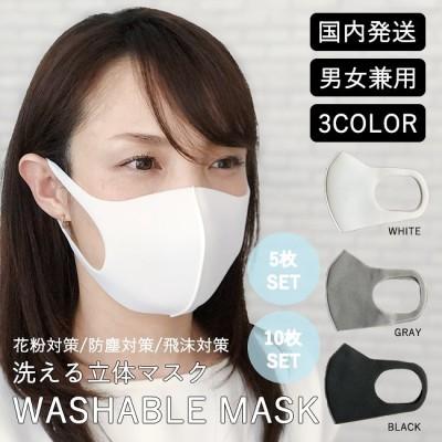 即納・国内発送 洗えるファッションマスク 5枚 10枚セット 男女兼用 メンズレディースファッション ポリウレタン 3D立体 使い捨て 白 黒 グレー