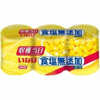 いなば 食塩無添加コーン(200g*3缶)[野菜加工缶詰]