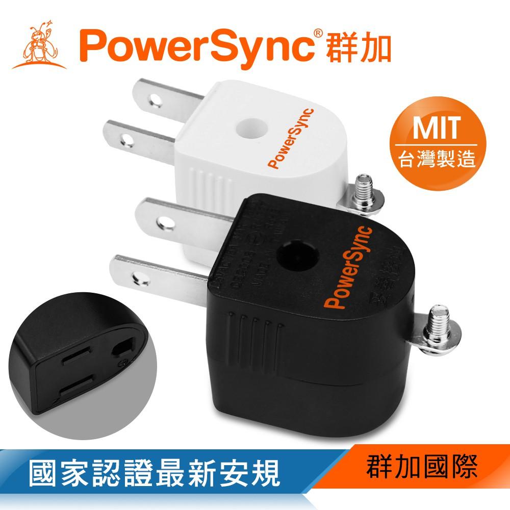 群加 PowerSync 圓弧L型3轉2電源轉接頭/2色