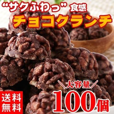 チョコクランチ クランチチョコ 個包装 プレゼント お土産 チョコレート 大量 100個(50個×2袋)