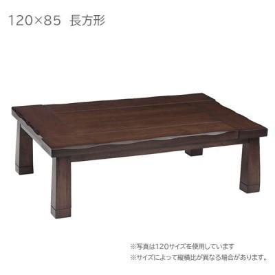 こたつ 家具調こたつ 長方形 ハロゲンヒーター 消臭機能付 手元電子コントローラー (こたつ 八代 120サイズ)
