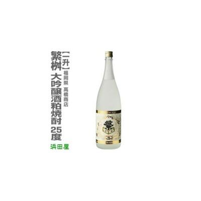 (福岡県) 1800ml 繁桝(しげます)大吟酒粕焼酎 25度 箱無 高橋商店の焼酎