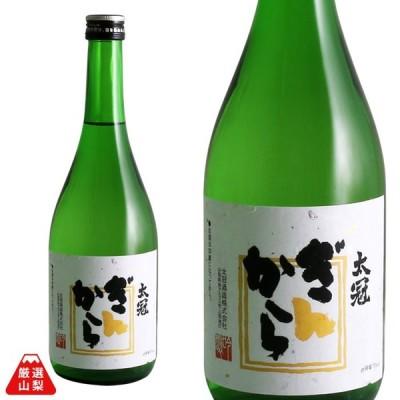 日本酒 太冠酒造 ぎんから 720ml 吟醸酒 超辛口 山田錦 山梨県 地酒