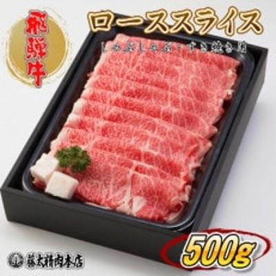 【飛騨牛】ローススライス(すき焼き/しゃぶしゃぶ)500g
