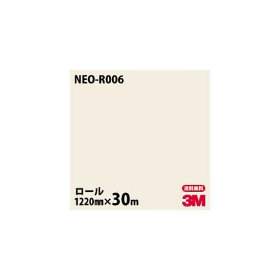 ★ダイノックシート 3M ダイノックフィルム NEO-R006 ネオックス 天井・壁面用(単色) 1220mm×30mロール 車 壁紙 インテリア リフォーム カッティングシート