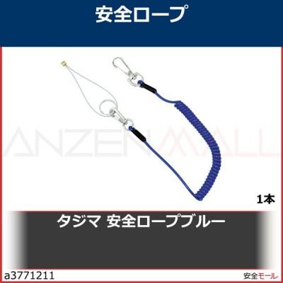 タジマ 安全ロープブルー AZROPB 1本