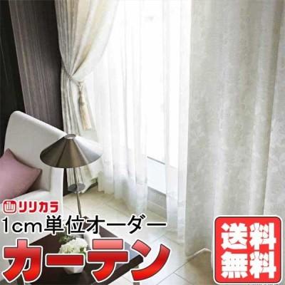 【生地のみの購入! ※1m以上10cm単位で購入可能】カーテン&シェード リリカラ オーダーカーテン FD Elegance FD53365