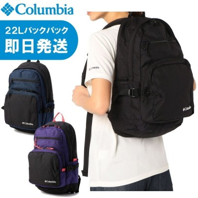 Columbia コロンビア リュック Great Smoky Garden 22L Backpack グレートスモーキーガーデン22リットル バックパック通勤 通学 PU8402 2020SS