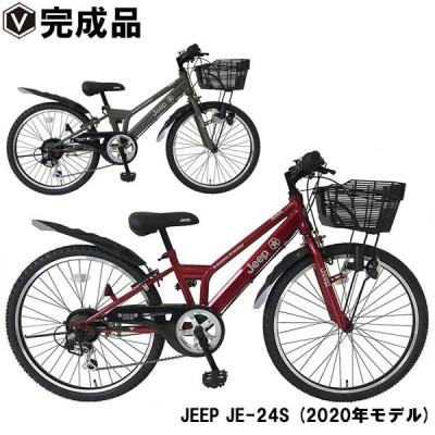 ジープ 子供用自転車 24インチ 完成品 ジュニアマウンテンバイク カゴ・泥除け・ライト・後輪錠・シマノ6段変速 JEEP JE-24S 2021年モデル
