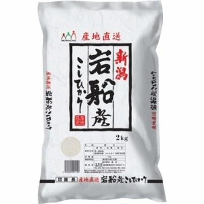 令和元年産 岩船産コシヒカリ(2kg)[精米]