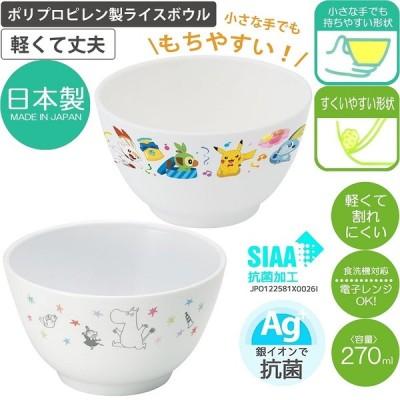 日本製 ベビー 茶碗 子ども スケーター 抗菌 食洗機OK ポリプロピレン製ライスボウル ギフト 軽くて丈夫 電子レンジOK