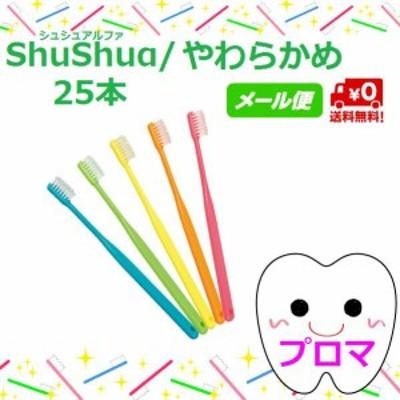 ◆送料無料(メール便)◆ShuShuα(シュシュアルファ)【やわらかめ】25本セットアソート