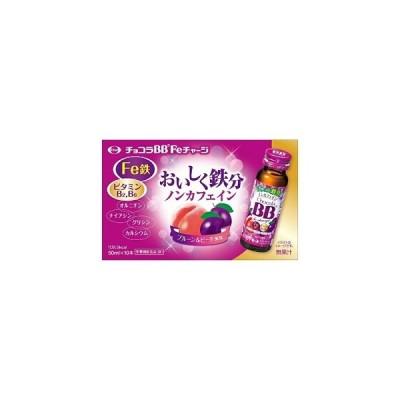「エーザイ」 チョコラBB Feチャージ 50mL×10本入 (栄養機能食品) 「健康食品」