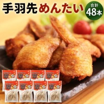 【手羽先めんたい】<6本入り×8袋>(株式会社三和物産)