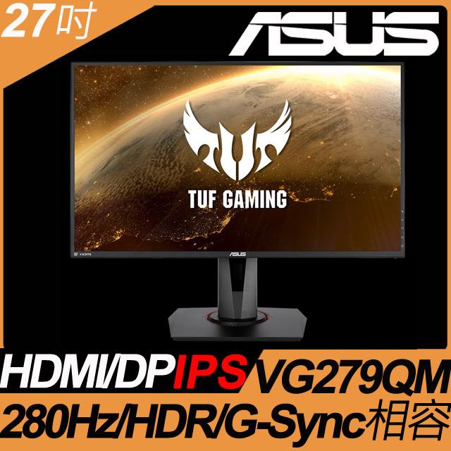 ASUS VG279QM HDR400 電競螢幕(27型/FHD/280hz/1ms/IPS)