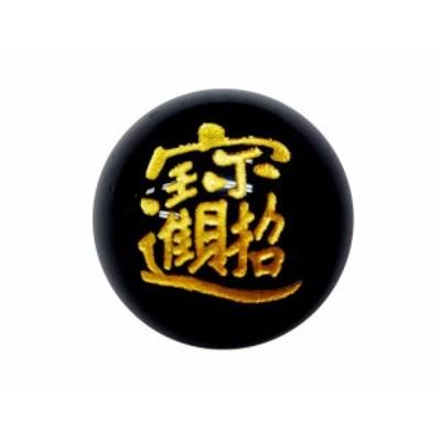 招財進寶 彫刻ビーズ オブシディアン(金色入り)12mm 【彫刻 一粒売りビーズ】