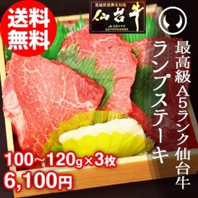 ギフト 牛肉 送料無料 最高級A5ランク仙台牛 ランプステーキ 100~120g×3枚 のしOK ギフト お歳暮 お中元